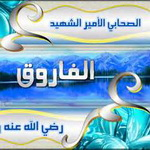 Photo of گزیده ای از سخنان حضرت عمر بن خطاب (رض) – 1