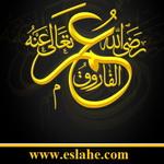 تصویر خطبه حضرت عمر(رض) : مصلحت حکومت در سه چیز است
