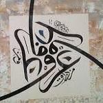Photo of ملاکهای میانه روی در فتوا و تغییر فتوا با توجه به عرف و عادات – 3