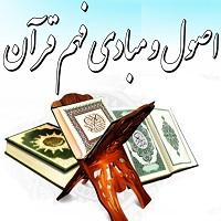 Photo of چگونه قرآن بخوانیم، تا معانی و مفاهیم آن با قلب ما ارتباط برقرار کند