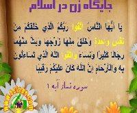 پاورپوینت زن در اسلام