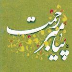 تصویر پیامبر رحمت و پیامبر حماسه -۱