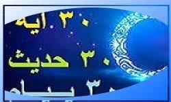 payamrozaneh3