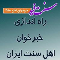 Photo of خبرخوان تخصصی سایت های اهل سنت، به نام  سنت فید افتتاح گردید .