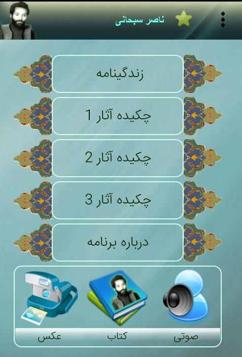 Photo of انتشار نسخه اندروید چکیده آثار استاد ناصر سبحانی