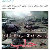 Photo of الازهر خواستار پایان دادن به اوضاع فاجعه بار حلب شد