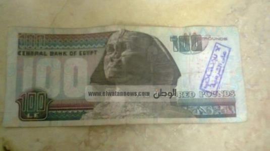 Photo of طرح اسکناس جدید در مصر علیه کودتا