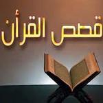 تصویر اهداف قصص و داستان ها در قرآن کریم چیست؟