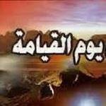 تصویر ایمان به قیامت و اثبات معاد در قرآن