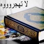 تصویر پنج حق قرآن بر هر مسلمان چیست؟