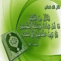 تصویر قرآن چگونه شفا می بخشد، و چه چیزهایی را شفا می دهد؟
