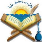 تصویر آشنایی با قرآن از زبان قرآن
