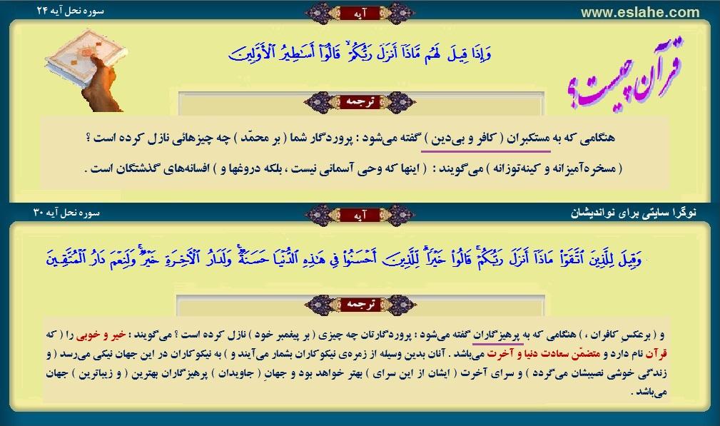 تصویر عکس – قرآن چیست ؟