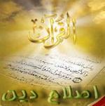 تصویر نظر قرآن در مورد اصلاح گری در دین