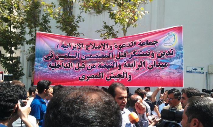تصویر تجمع اعتراضی جماعت دعوت و اصلاح در مقابل دفتر حفاظت از منافع مصر در تهران برگزار شد