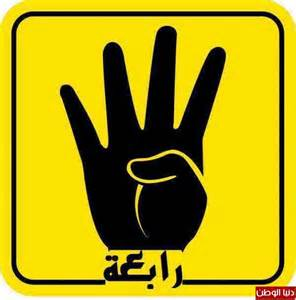 تصویر بعد از ۴ سال از کشتار رابعه و کودتا علیه آزادی مردم مصر و محمد مرسی