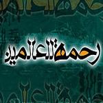 Photo of تجلی رحمت در ابعاد زندگی و شخصیت پیامبر(ص)