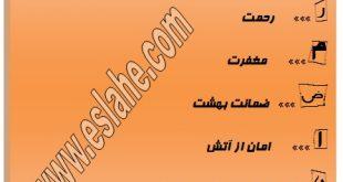 ramazan-eslahe