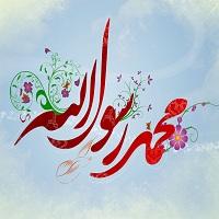 تصویر رسول الله و حقوق انسان ، انسان و حقوق بشر در دیدگاه جضرت محمد (ص)