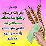 Photo of انفاق و صدقه در دیدگاه اسلام