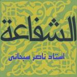 "Photo of شفاعت ""ممکن "" و شفاعت ""غیرممکن """