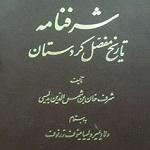 تصویر اهمیت مطالعه کتاب شرفنامه در شناخت و بررسی تاریخ کردستان