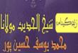 شیخ الحدیث مولانا یوسف حسینپور