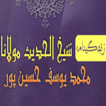 Photo of زندگینامه شیخ الحدیث مولانا یوسف حسینپور