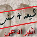 البرادعی شیعه سنی