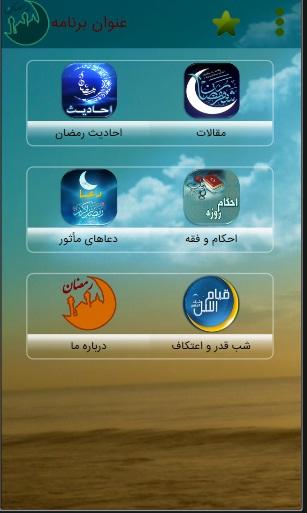 Photo of نرم افزار اندروید توشه رمضان منتشر شد.