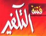 تصویر دیدگاه اخوان المسلمین در مورد پدیده تکفیر چیست؟