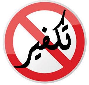 تصویر سخنگوی اخوان المسلمین: ما هیچ کس را تکفیر نمی کنیم.