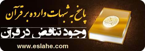 تناقضات قرآن ، پاسخ به شبهات وارد بر قرآن توسط استاد محمد احمدیان
