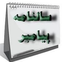 Photo of تقویم و سالنامه زندگی پیامبرخدا (ص)