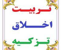 tarbiat-akhlaq-tazkie