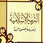 تصویر تربیت اسلامی و مدرسۀ حسن البناء