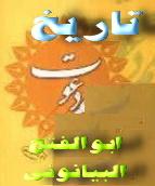 Photo of کتاب :  تزکیه و تعلیم