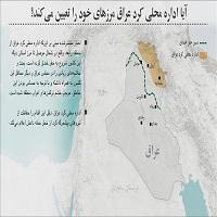 تصویر آیا اداره محلی کرد عراق مرزهای خود را تعیین میکند؟