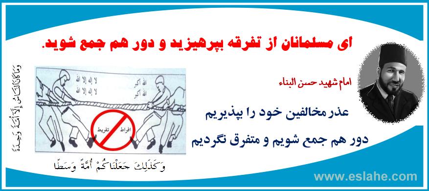 تصویر عکس نوشته: امام البناء ای مسلمانان از تفرقه بپرهیزید …