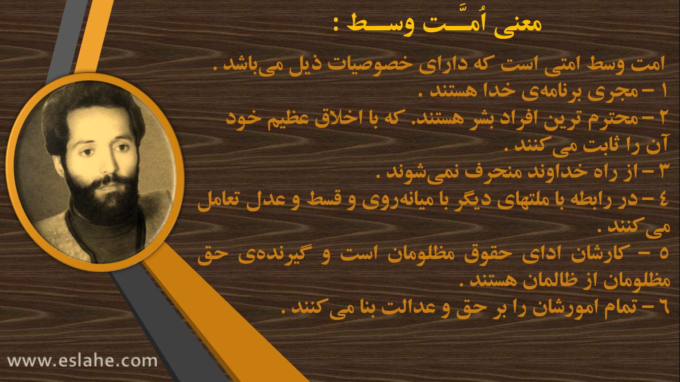تصویر عکس نوشته – ویژگی های اُمت وسط ، استاد شهید ناصر سبحانی