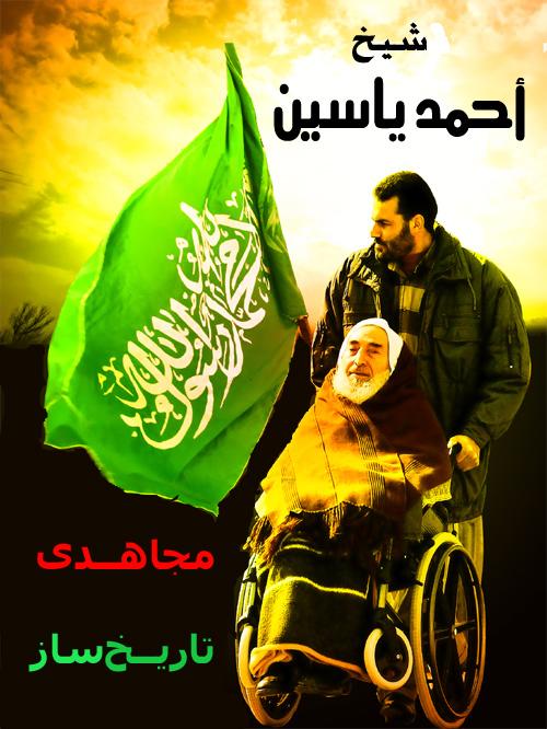 تصویر ترور شخصیتهای جهان اسلام توسط موساد،و بی اعتنائی مدعیان حقوق بشر