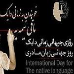 تصویر روَژی جیهانی زمانی دایک ، روز جهانی زبان مادری