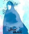 Photo of جایگاه زن در دعوت اسلامی و مشکلات کار زنان