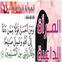 تصویر چند شیر زن کاروان دعوت اسلامی